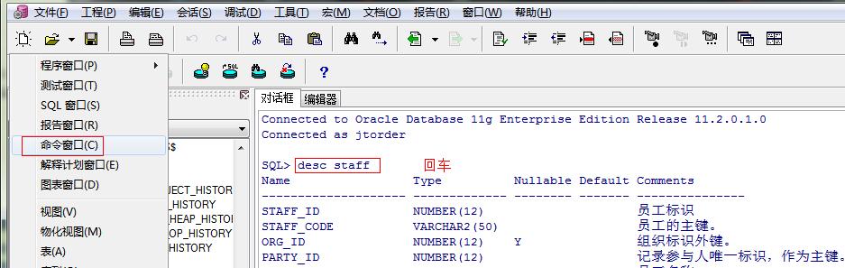 Oracle查看表结构的方法